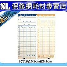 【SL-保修網】SL FU-88  Mini Tiger打卡鐘  卡片 打卡片【一次6包入