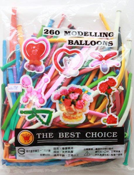 ~氣球 廣場~皇冠牌 HB 260街頭藝人愛用 長條氣球 氣球 長條 氣球 魔術折氣球