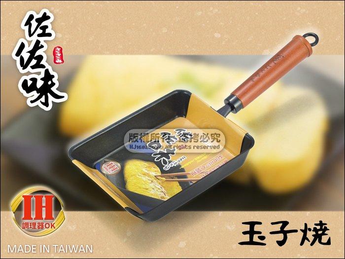 台灣製 佐佐味 0760 【日本三層陶瓷不沾】玉子燒鍋 櫸木柄碳鋼鍋