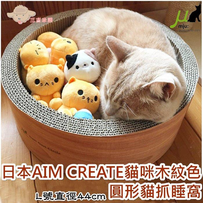 【三吉米熊】日本AIM CREATE貓咪木紋花色圓形貓抓板/貓睡窩/直徑44cm~1080元(加贈CIAO肉泥*1)
