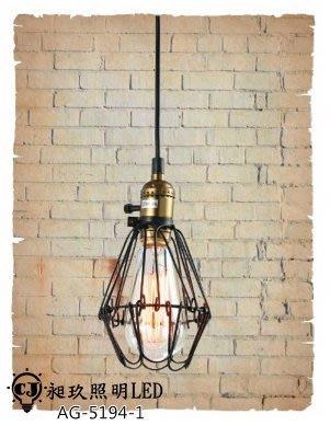 【昶玖照明LED】工業風Loft 吊燈 LED 居家客廳書房 餐廳吧檯 復古北歐 設計師款 金屬 AG-5194-1