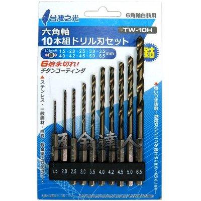【五金達人】台灣之光 TW-10H 六角柄含鈷白鐵/不鏽鋼鑽頭