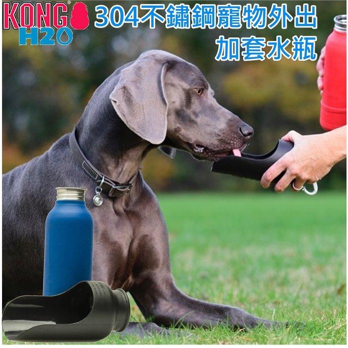 【三吉米熊】美國KONG H2O 304不鏽鋼加套水瓶/不锈鋼寵物外出水壺/隨行水碗~600元(25oz/約739ml)