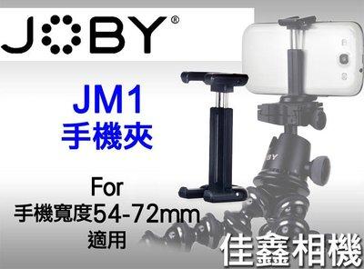 @佳鑫相機@(全新品)JOBY JM1 GripTight Mount 手機夾 可安裝在金剛爪或一般腳架 SONY LG
