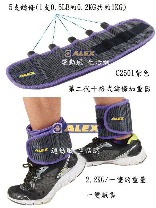 現貨供應 ALEX(體適能專業第一品牌)C-25 第二代十格式鑄條加重器2.2KG/對 跳高 籃球 跳遠 綁腿