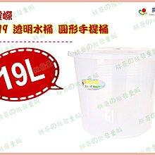◎超級 ◎震嶸 A19 透明水桶 圓形手提桶 儲水桶 洗筆桶 收納桶 分類桶 置物桶 沙灘