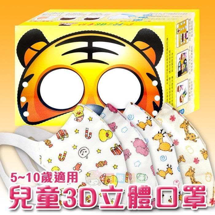 3D兒童立體口罩 可愛動物圖案 5-10歲用 [TW4715104062286]健康本味