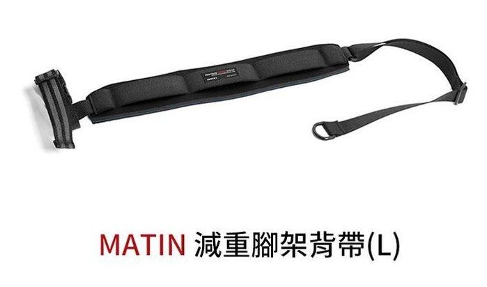 呈現攝影-MATIN 新版減重腳架背帶 L號 減壓三腳架背帶 舒適 減重 防滑