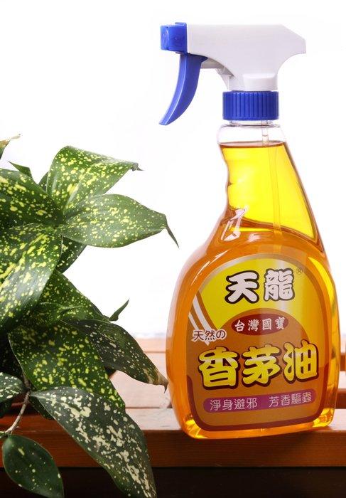 ~米拉 館~~天龍香茅油 傳統 ~SGS檢驗合格,無酒精、無甲苯、無甲醇,白蟻、小黑蚊蒼蠅