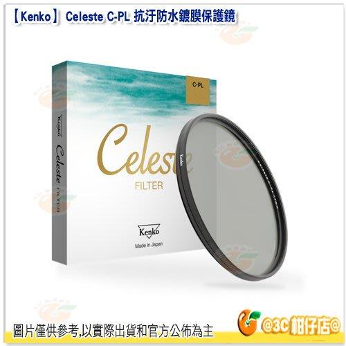 @3C 柑仔店@ Kenko Celeste C-PL 58mm 偏光鏡 正成公司貨 抗汙 防水鍍膜 取代 Zeta