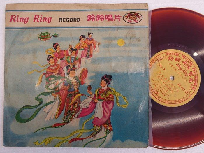 【柯南唱片】南管歌曲(第十二集)遠望鄉里//何麗貞 >>10吋LP