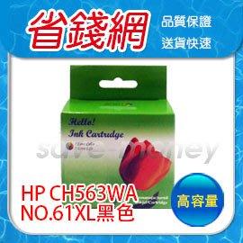 HP 61XL CH563WA 高容量 黑色相容墨水匣 適用 DJ2540/DJ3000/DJ3050/OJ2620