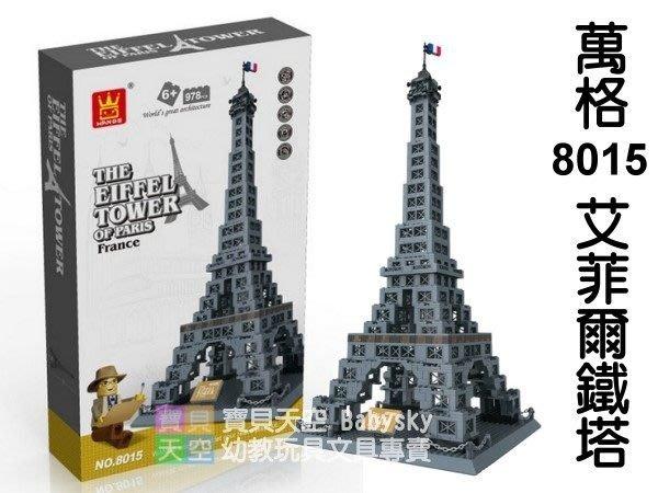 ◎寶貝天空◎【萬格 8015 艾菲爾鐵塔】978PCS,著名建築系列,可與LEGO樂高積木組合玩