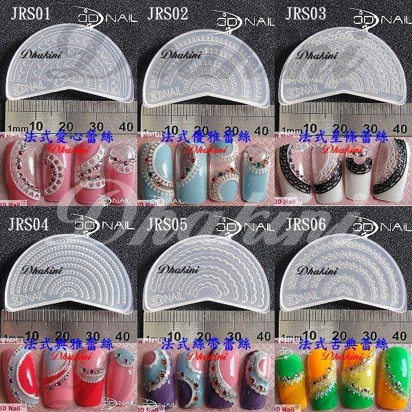 美甲蕾絲造型~《3D半月法式粉雕水晶模》~JRS系列有12款~每片85元