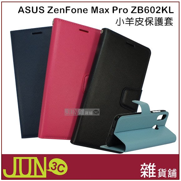 ⓄJUN-雜貨舖Ⓞ ASUS ZenFone Max Pro ZB602KL 皮套 羊皮紋 手機保護套 可插卡 側翻皮套