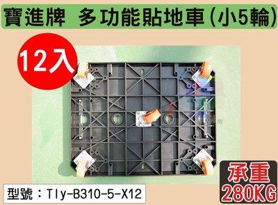 【面交王】寶進牌 12入 多功能貼地車 小5輪 貼地車 棧板車 烏龜車 搬家 重物 Tly-B310-5-X12