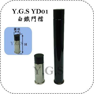 Y.G.S~門檔門止系列~YD01白鐵門擋 (含稅)