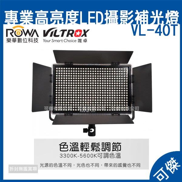 ROWA 樂華 唯卓 專業高亮度LED攝影補光燈 VL-40T 可調色溫 補光燈 攝影燈 打光燈 輔助燈 直播