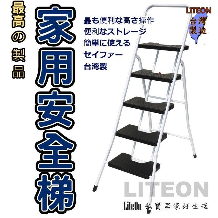 光寶居家 五階圖書館梯 豪華鐵梯 扶手梯 日式家用梯 工作梯 人字室內梯 鋁梯子 馬椅梯 梯椅 5階層段尺 五層段尺 J