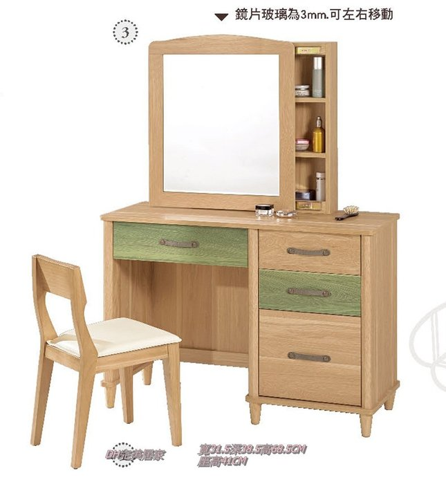 【DH】商品編號G617-3商品名稱雅德3.5尺鏡檯/椅組(圖一)細膩優雅精品。主要地區免運費