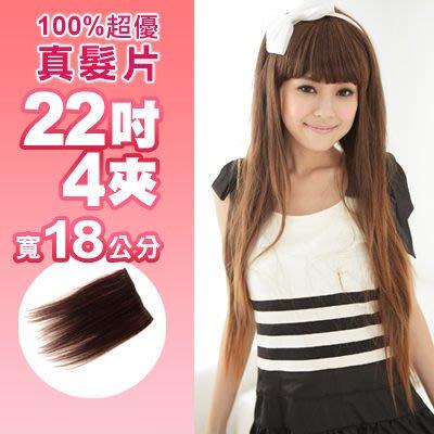 ☆雙兒網☆100%真髮可染可燙【AR04】100%真髮接髮片「22吋4夾」下標區