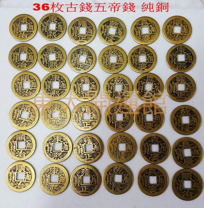 純銅36枚五帝錢三十六枚古錢五帝錢散裝一組36個【東大開運館】