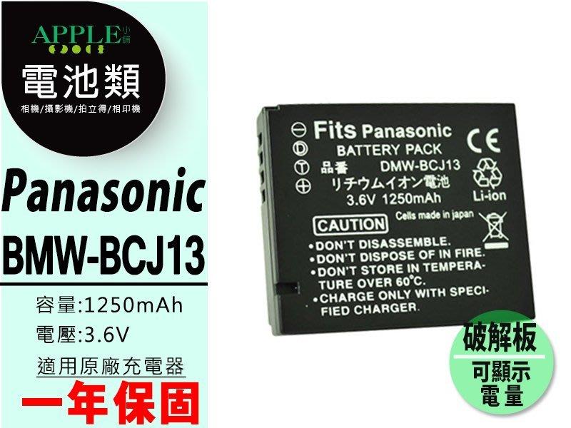 蘋果小舖 Panasonic LX5 LX7 鋰電池 破解版 DMW-BCJ13 DMW-BCJ13E BCJ13E BCJ13