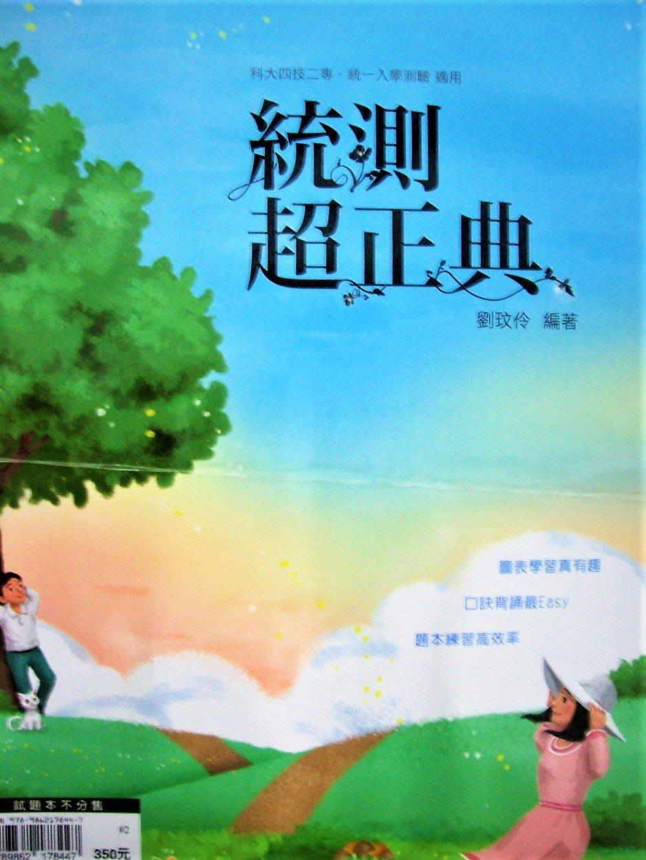 龍騰(高職)  國文統測超正典+試題本