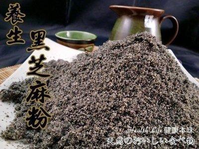 健康本味 養生黑芝麻粉 400g [TW00299]