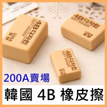韓國考試專用橡皮擦 (200A)