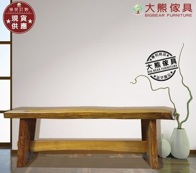 【大熊傢俱】 原木凳 長板凳 矮凳 長凳 原木椅 餐椅 休閒椅 庭院椅 實木長凳 泡茶椅 實木椅 穿鞋椅 玄關椅