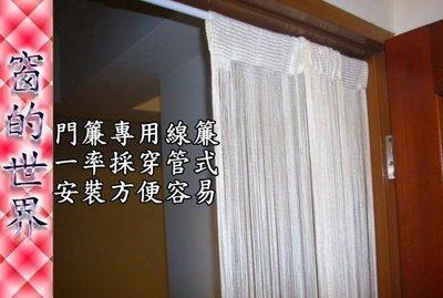 【窗的世界】20年專業製作達人 高密度線簾窗簾區,雪白色,299含運售完為止