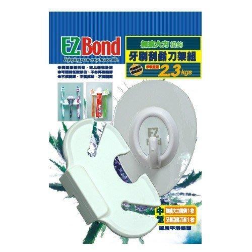 EZ Bond 牙刷刮鬍刀架組 內含掛勾+牙刷刮鬍刀架,不須貼膠、不留痕跡、不傷牆面、可重複使用