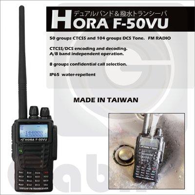 【中區無線電】HORA F-50VU F-50 F50 IP65 防水防塵 軍規 業餘型 雙頻 雙顯 雙待
