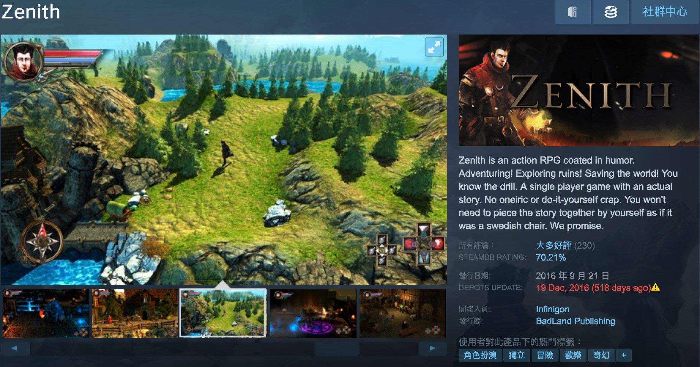 超商繳費 穹顶 穹頂 頂點 Zenith Steam PC 台灣正版序號 免帳密
