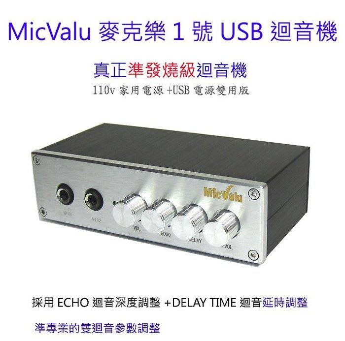 MicValu麥克樂1號USB迴音機真正準發燒級卡拉OK機110v+USB電源雙用+up566麥克風x2送166音效