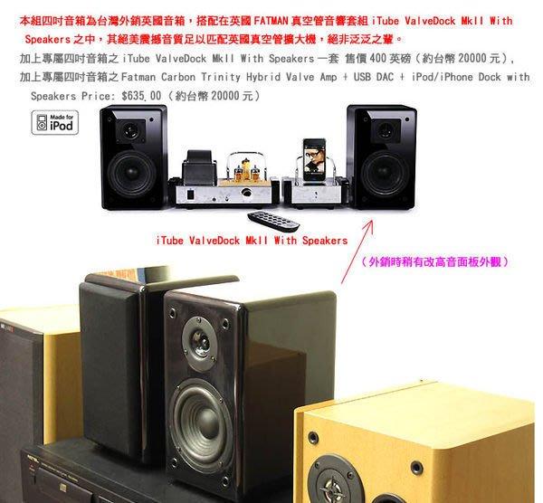 四吋音箱首選 外銷英國 FATMAN公司聲學總監督:喇叭達人 陳珮聞先生  設計 優異音質小音箱