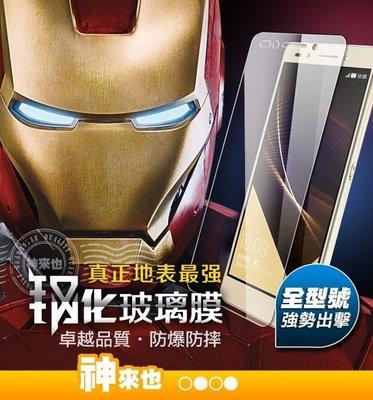 玻璃保護貼 HTC U11+ U11 plus U Ultra U11eyes~神來也