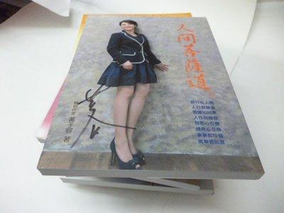 崇倫《人間菩薩道[簽名書]》ISBN:9789866676611│光采│黃子容》   ******此無500免運***