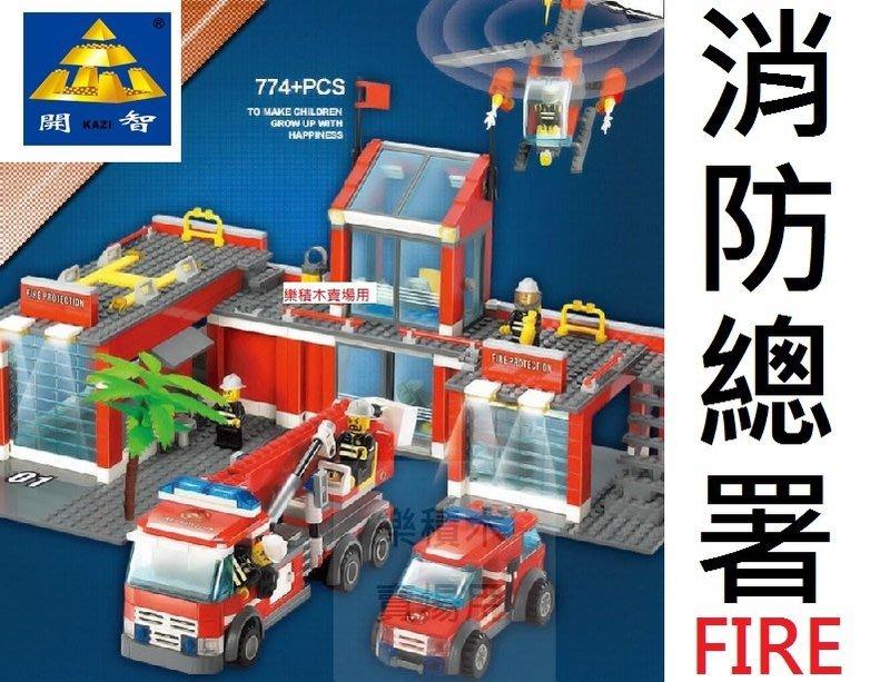 樂積木 開智【消防總署 8051 774PCS】非樂高 CITY 城市 消防英雄 LEGO相容