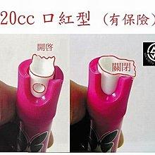 防身武器 20cc口紅 鎖匙圈 女子防身器材 防狼噴霧劑 反霸凌 俗稱催淚瓦斯 噴霧器-湘