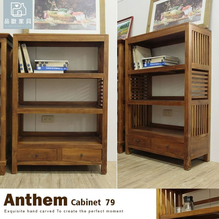 二抽書櫃 收納櫃 櫥櫃 邊櫃 柚木實木 復刻風格【B052-35】品歐家具