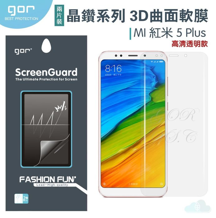 GOR 晶鑽系列 紅米5 PLUS 5 3D曲面 滿版透明軟膜 保護貼 另售 鏡頭膜 空壓