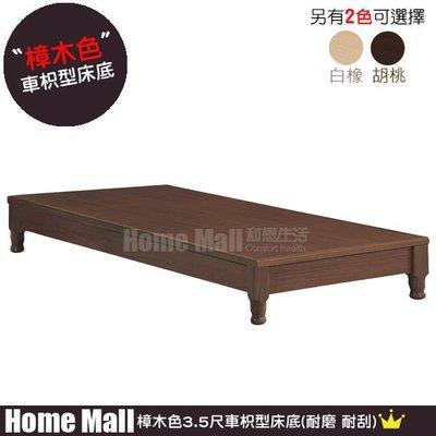 HOME MALL~樟木色3.5尺車枳型床底(另有白橡色/胡桃色) $2800~(雙北市免運費)5S