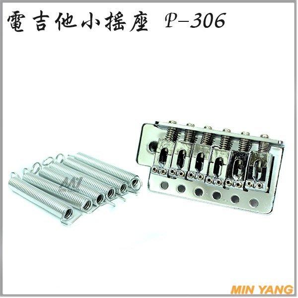 【民揚樂器】零件 電吉他小搖座 P-306
