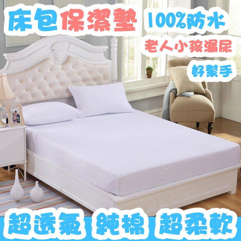 【100%防水透氣-床包式】【單人3尺(無枕套)】防水保潔墊 床包式保潔墊 床包  戒尿布 床單