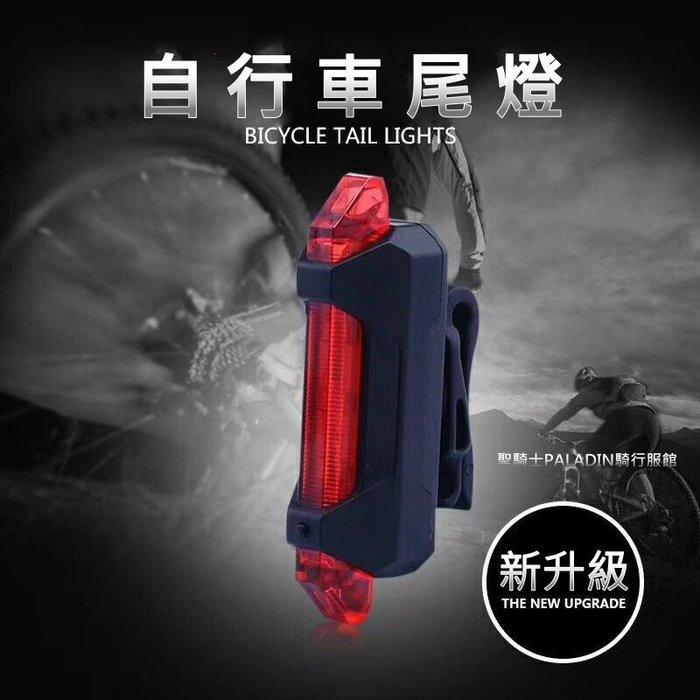 爆款現貨【Paladin】USB充電式自行車尾燈-共五款燈色