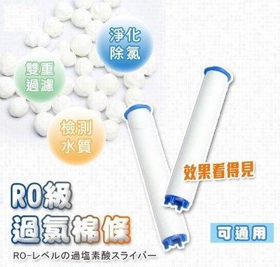 三段式RO級除氯淨水加大蓮蓬頭濾心賣場