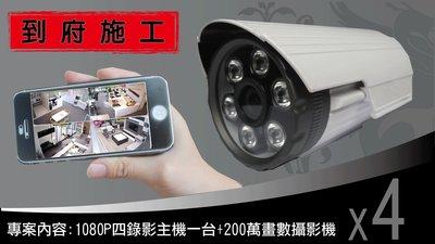在地服務 優惠價 台中監視器安裝 4隻1080P紅外線攝影機裝到好 可手機連線 警報通知