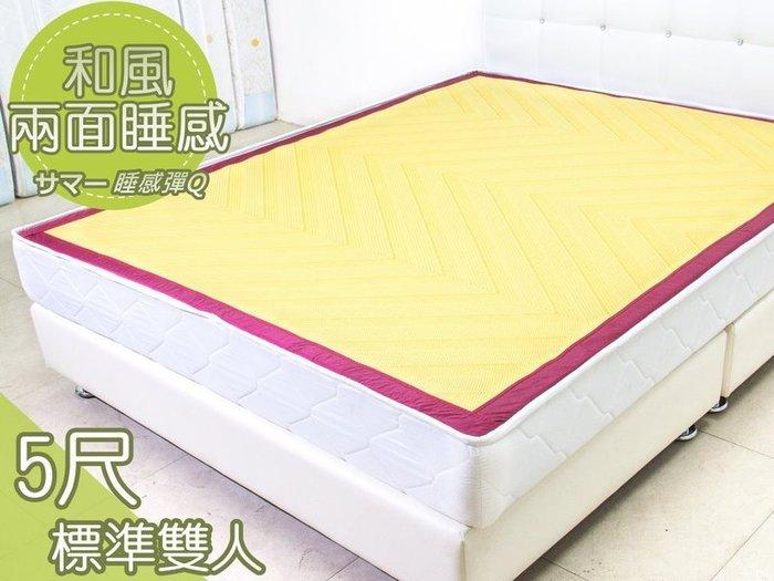 【DH】商品編號R62商品名稱和風兩面睡感迴力彈Q雙人5尺床墊。備有現貨可參觀。主要地區免運費